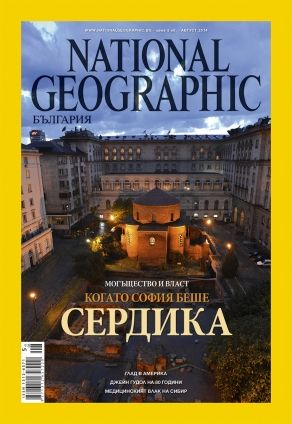 National Geographic България - 08.2014