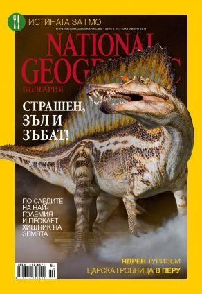 National Geographic България - 10.2014