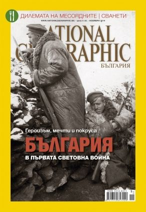 National Geographic България - 11.2014