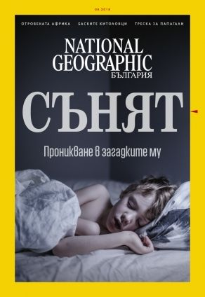 National Geographic България - 08.2018