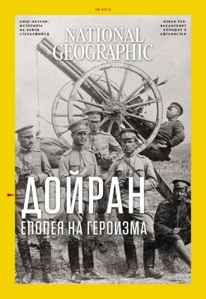 National Geographic България - 09.2018