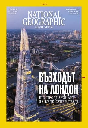 National Geographic България - 11.2018