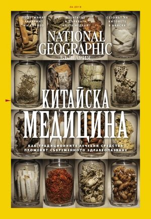 National Geographic България - 04.2019
