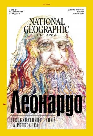 National Geographic България - 05.2019
