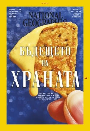 National Geographic България - 07.2019