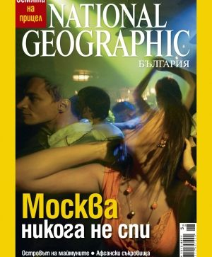 National Geographic - 08.2008
