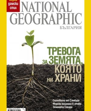National Geographic - 09.2008