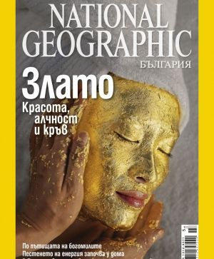 National Geographic - 03.2009
