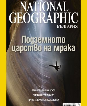 National Geographic - 06.2009