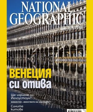 National Geographic - 08.2009