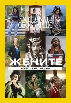National Geographic България - 11.2019