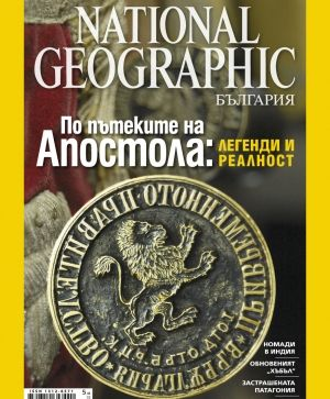 National Geographic - 02.2010
