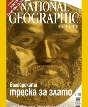 National Geographic - 12.2006