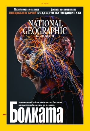 National Geographic България - 01.2020