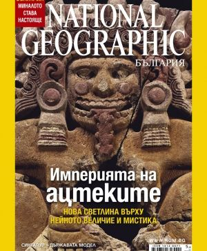 National Geographic - 11.2010