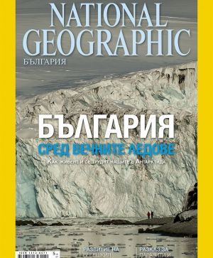 National Geographic България - 01.2015