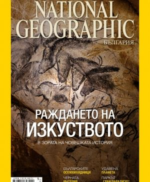 National Geographic България - 02.2015