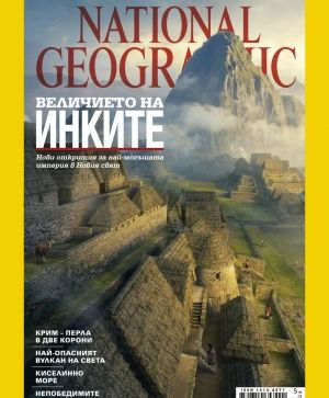 National Geographic - 04.2011