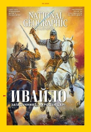 National Geographic България - 03.2020