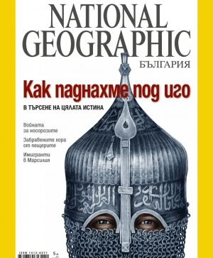 National Geographic - 03.2012