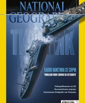 National Geographic - 04.2012