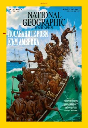 National Geographic България - 05.2020
