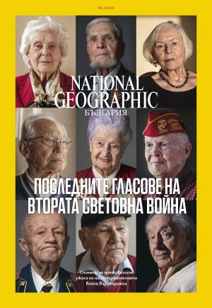 National Geographic България - 06.2020