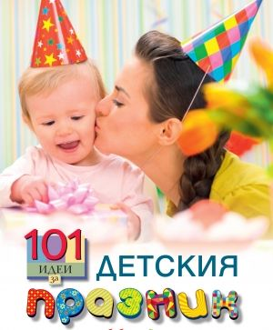 101 идеи за детския празник