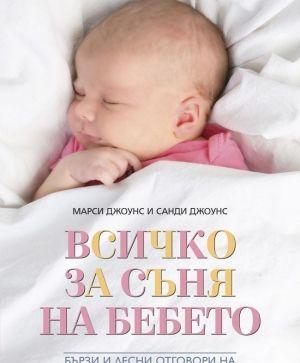 Всичко за съня на бебето
