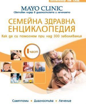 Семейна здравна енциклопедия - част 1
