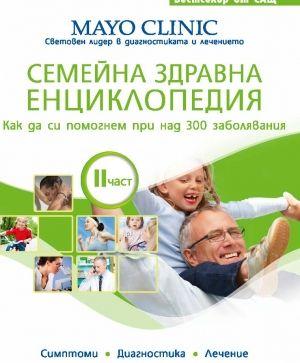 Семейна здравна енциклопедия - част 2