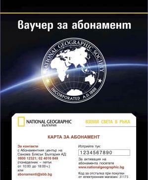 Ваучер за абонамент за сп. National Geographic България
