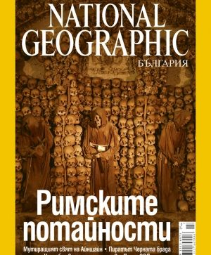 National Geographic - 07.2006
