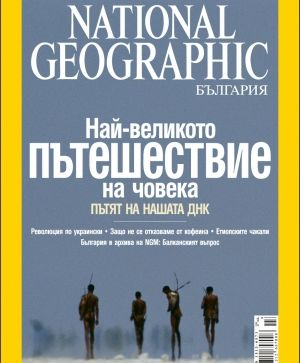 National Geographic - 03.2006