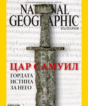 National Geographic България - 04.2015