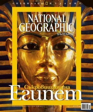 Съкровищата на Египет