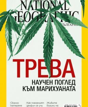 National Geographic България - 06.2015