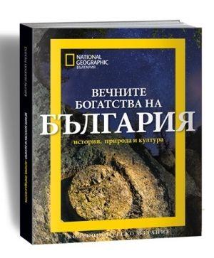 """Луксозно колекционерско издание с твърди корици  """"Вечните богатства на България"""""""