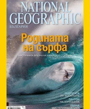 National Geographic България - 07.2015