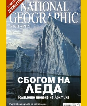 National Geographic - 06.2007