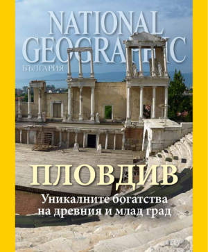 National Geographic България - 09.2015