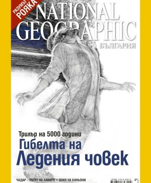 National Geographic - 07.2007