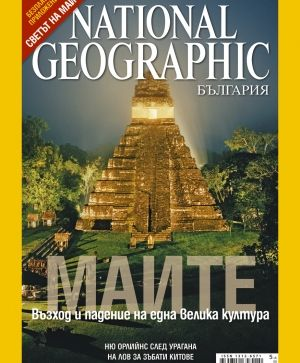 National Geographic - 08.2007