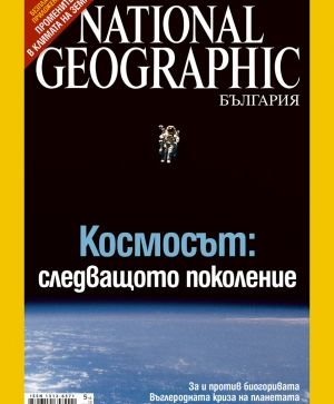National Geographic - 10.2007