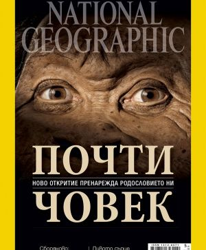 National Geographic България - 10.2015