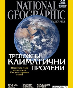 National Geographic България - 11.2015