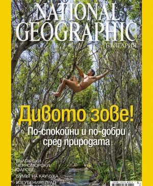 National Geographic България - 01.2016