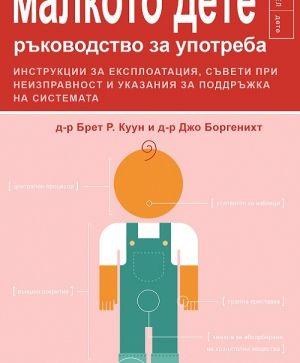 Малкото дете: Ръководство за употреба