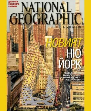 National Geographic България - 04.2016