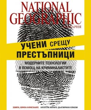 National Geographic България - 08.2016